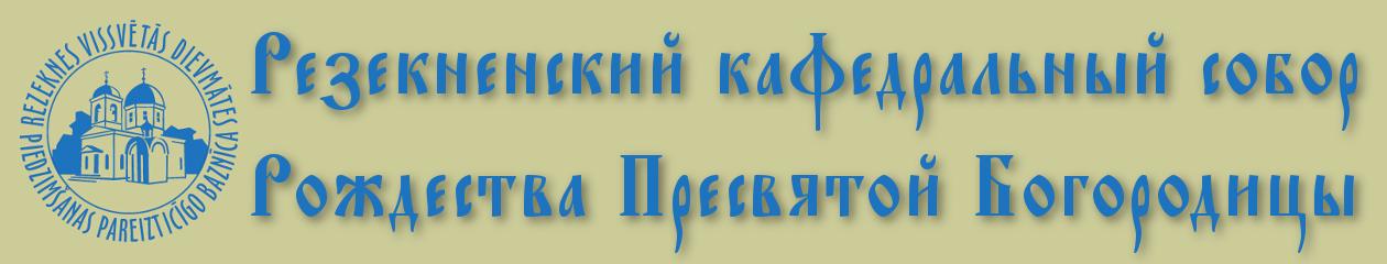 Резекненский кафедральный собор Рождества Пресвятой Богородицы