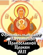 Официальный сайт Латвийской Православной Церкви